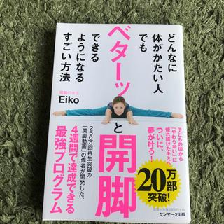 サンマークシュッパン(サンマーク出版)のEiko★どんなに体がかたい人でもベターッと開脚できるようになるすごい方法(健康/医学)