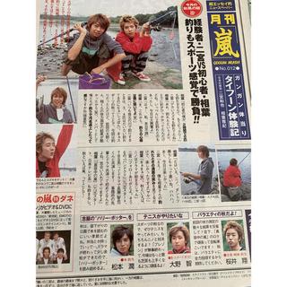 アラシ(嵐)の嵐 月刊嵐 切り抜き1(アイドルグッズ)