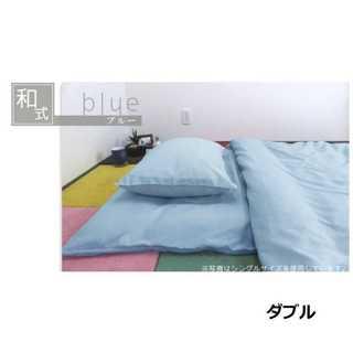 【マスト】 ブルー/ダブル/布団カバー3点セット/シーツ□(シーツ/カバー)