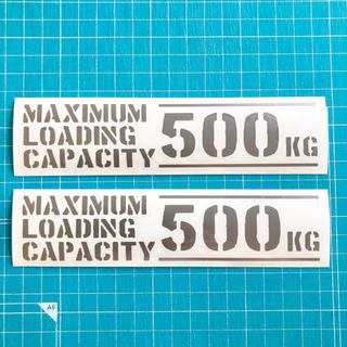 最大積載量 500kg カッティングステッカー ジムニー ハイエース キャラバン(車外アクセサリ)