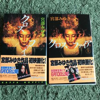 コウブンシャ(光文社)の大処分★宮部みゆき★クロスファイア上下巻(文学/小説)