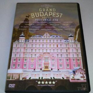 グランドブダペストホテル DVD(外国映画)