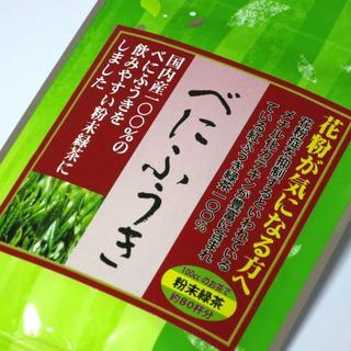 べにふうき緑茶40g【1袋】「国内産紅ふうき100%使用」した粉末緑茶です(茶)