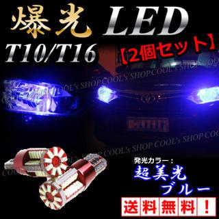 ブルー 57SMD LED ウエッジ球 ポジション バックランプ 57連 2個(車外アクセサリ)