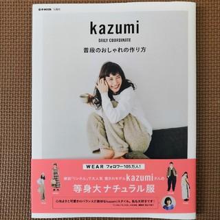 kazumi DAILY COORFINATE 普段のおしゃれの作り方(その他)