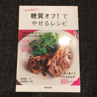 糖質オフ!でやせるレシピ 本(健康/医学)