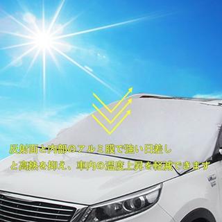 車用サンシェード フロントガラス  フロントガラスカバー 凍結防止カバー 3(メンテナンス用品)