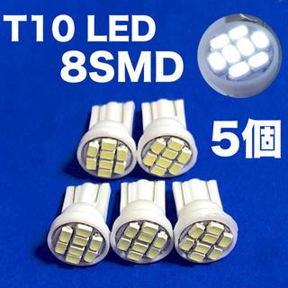 ◇5個セット◇T10 LED 高輝度 ホワイト 8連SMD(汎用パーツ)