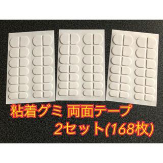粘着グミ2セット(168枚)(ネイル用品)