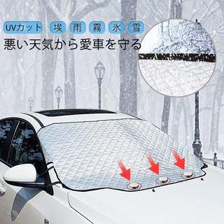 フロント保護カバー 凍結防止  (183/147*116cm) F405(車外アクセサリ)