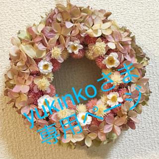 秋色紫陽花とセンニチコウベリーカラー、ピラミッド紫陽花リース確認ページ(リース)