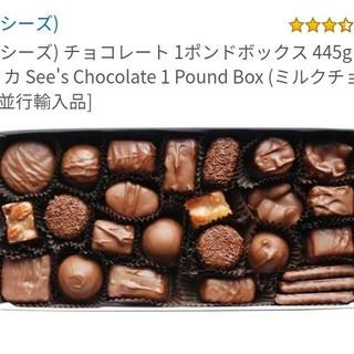 アメリカで愛され続けるシーズチョコをご自宅で!(菓子/デザート)