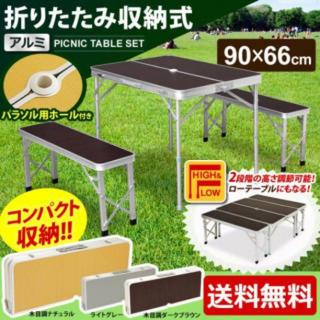 折りたたみ テーブル アルミレジャーテーブル&ベンチセット おしゃれ アウトドア(テーブル/チェア)