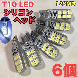 ☆6個セット☆T10 LED 2835 12SMD シリコンヘッド ホワイト(汎用パーツ)