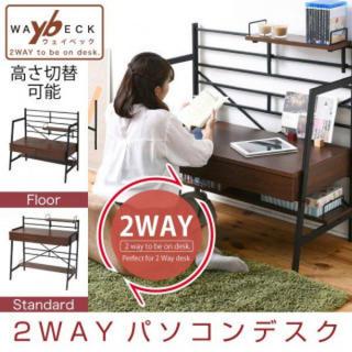 2WAY パソコンデスク 高さ調整 書斎机 棚付き 組み換え 薄型 ローデスク(オフィス/パソコンデスク)