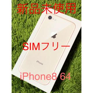 アップル(Apple)の新品iPhone8 64GB SIMフリー ゴールド(スマートフォン本体)