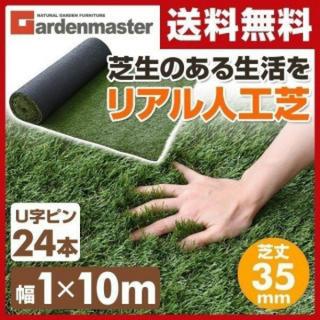 人工芝 芝生 ロール 1m×10m 芝生マット ガーデニング ベランダ(その他)