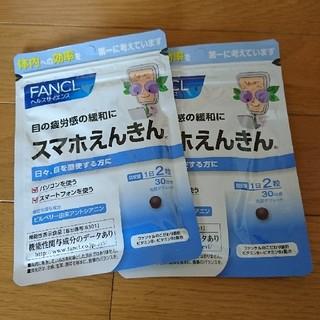 ファンケル(FANCL)のFANCLファンケル スマホえんきん60粒×2袋(その他)