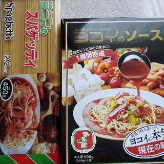 ヨコイのスパゲッティー&ソース(調味料)