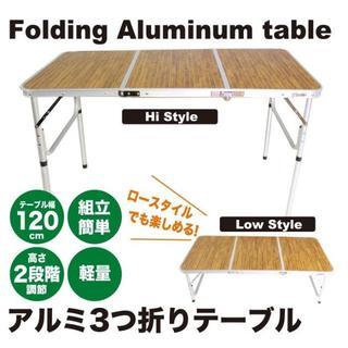 軽量!キャンプ アルミ 3つ折りテーブル 高さ 2段階調節(テーブル/チェア)