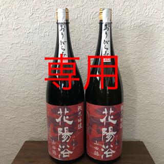 花陽浴(はなあび)純米吟醸1800mlセット(日本酒)