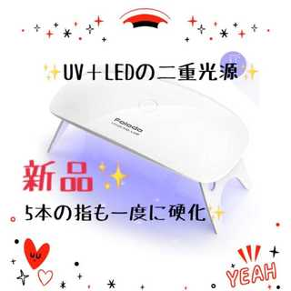 【格安】ジェルネイル LEDライト UVライト(ネイル用品)