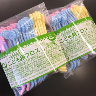 歯科医院専売☆子供フロス2袋(歯ブラシ/歯みがき用品)