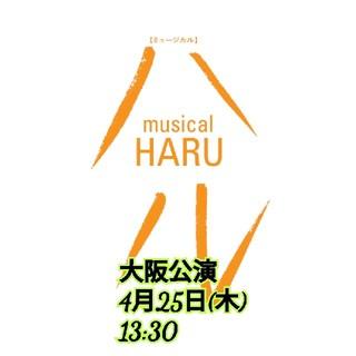 ヘイセイジャンプ(Hey! Say! JUMP)のミュージカル ハル 大阪 4月25日(ミュージカル)