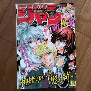 シュウエイシャ(集英社)の少年ジャンプ 15(漫画雑誌)