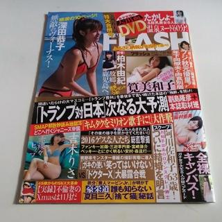 コウブンシャ(光文社)のFLASH   フラッシュ(アート/エンタメ/ホビー)