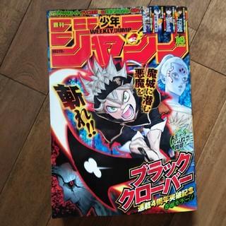 シュウエイシャ(集英社)の少年ジャンプ 16(漫画雑誌)