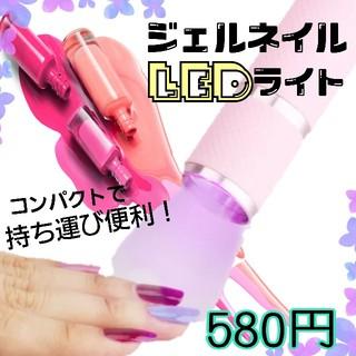 送料無料!コンパクトペン型LEDライト☆ジェルネイルライト☆ピンク小型ライト(ネイル用品)