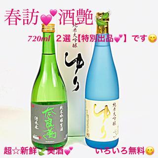 春訪💕酒艶🍃 金賞✨受賞蔵の名酒2選を【特別出品💕】です。😋(日本酒)