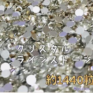 約1440粒 ガラス製ラインストーン クリスタル(ネイル用品)