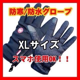 防寒 防水グローブ 手袋 XLサイズ アウトドア 通勤 通学に!スマホもOK!(手袋)