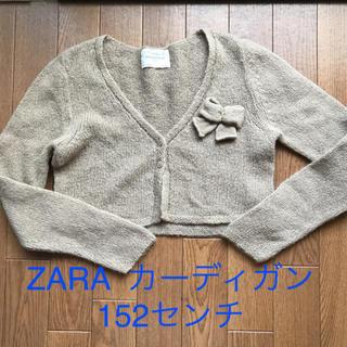 ZARA  カーディガン 152センチ