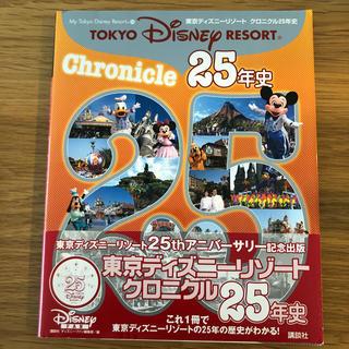 ディズニー(Disney)の東京ディズニーリゾートクロニクル25年史(アート/エンタメ)