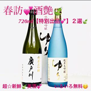 春訪💕酒艶🍃【ゆり💕純大吟】&【廣戸川💕純大吟】720ml 2選(日本酒)