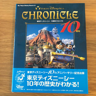 ディズニー(Disney)の東京ディズニーシー10周年クロニクル(アート/エンタメ)