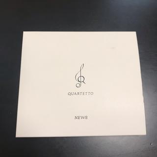 ニュース(NEWS)のアルバム QUARTETTO(アイドルグッズ)