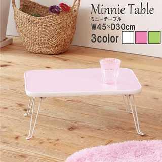 パステルカラーが可愛い♡ ミニーテーブル 幅45cm(折たたみテーブル)