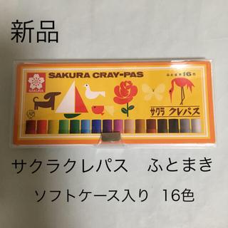 サクラクレパス(サクラクレパス)の新品 サクラクレパス  ふとまき 16色 ソフトケース入り 太巻(クレヨン/パステル )