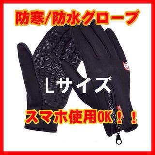 防寒 防水グローブ 手袋 Lサイズ アウトドア 通勤 通学に!スマホもOK!(手袋)