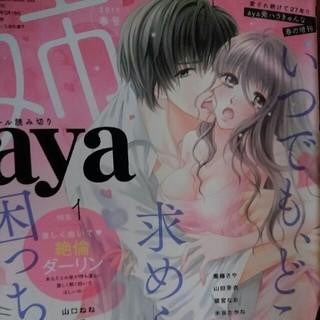 姉aya2019年春号レディコミ(漫画雑誌)