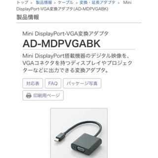 エレコム(ELECOM)の[中古]エレコム   Mini DisplayPort-VGA変換アダプタ(PC周辺機器)