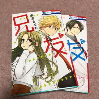 ハクセンシャ(白泉社)の兄友 1.2巻セット(少女漫画)