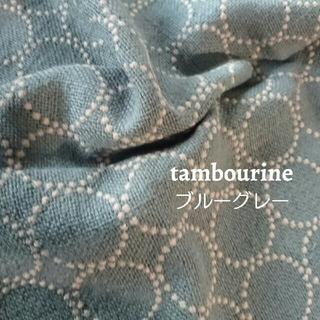 mina perhonen - tambourine ミナペルホネン*インテリアファブリック
