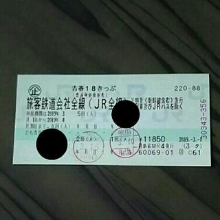 青春18きっぷ  1回分  4/5夜以降発送