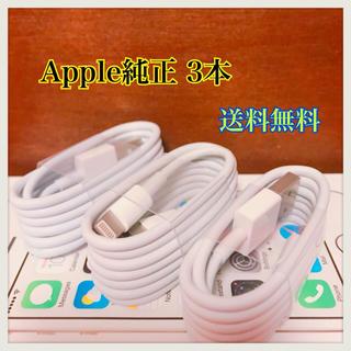 アイフォーン(iPhone)のiPhone ライトニングケーブル 3本(バッテリー/充電器)