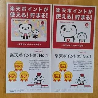 ラクテン(Rakuten)の楽天ポイントカード (ショッピング)